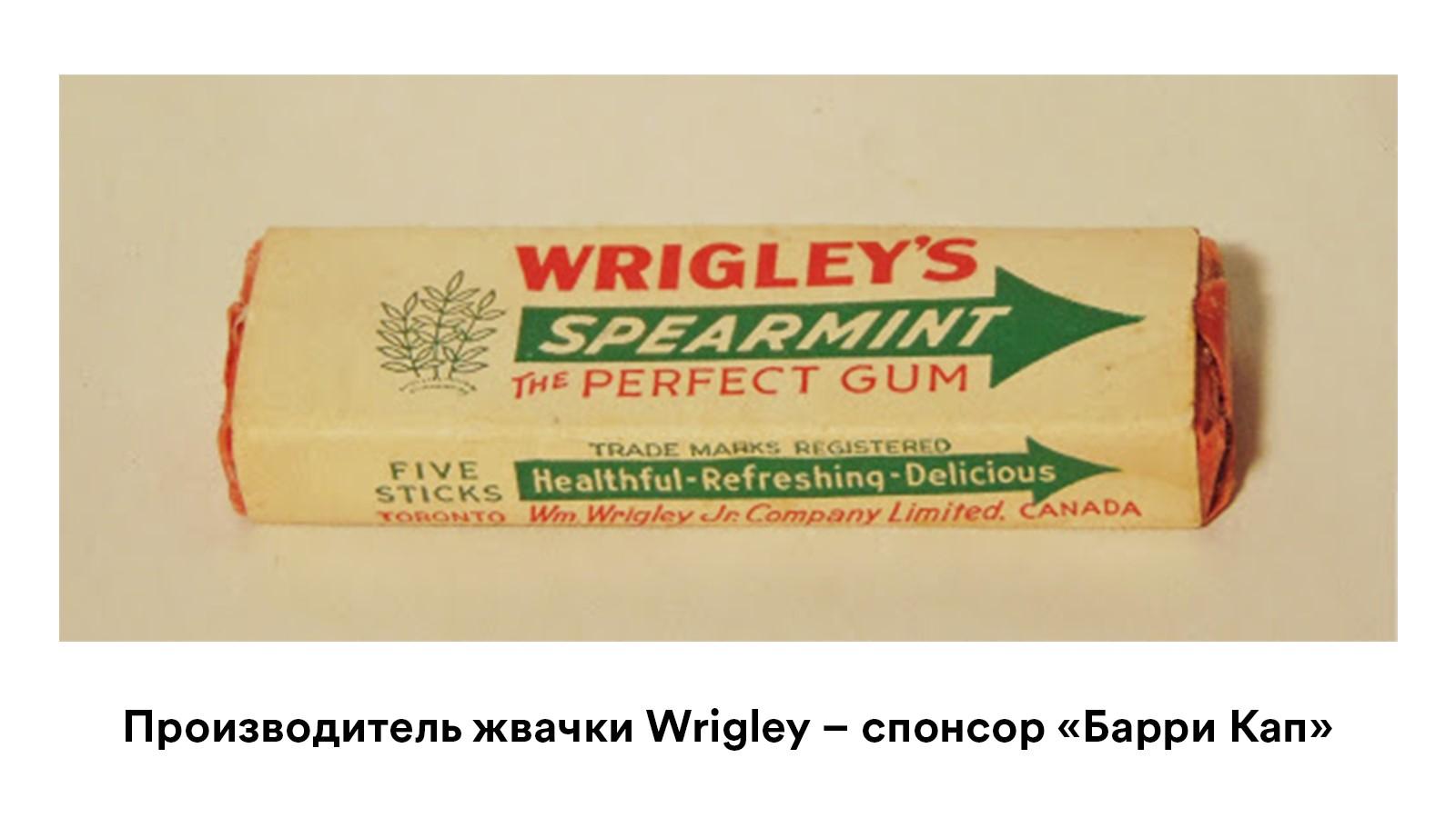 Жвачка Wrigley