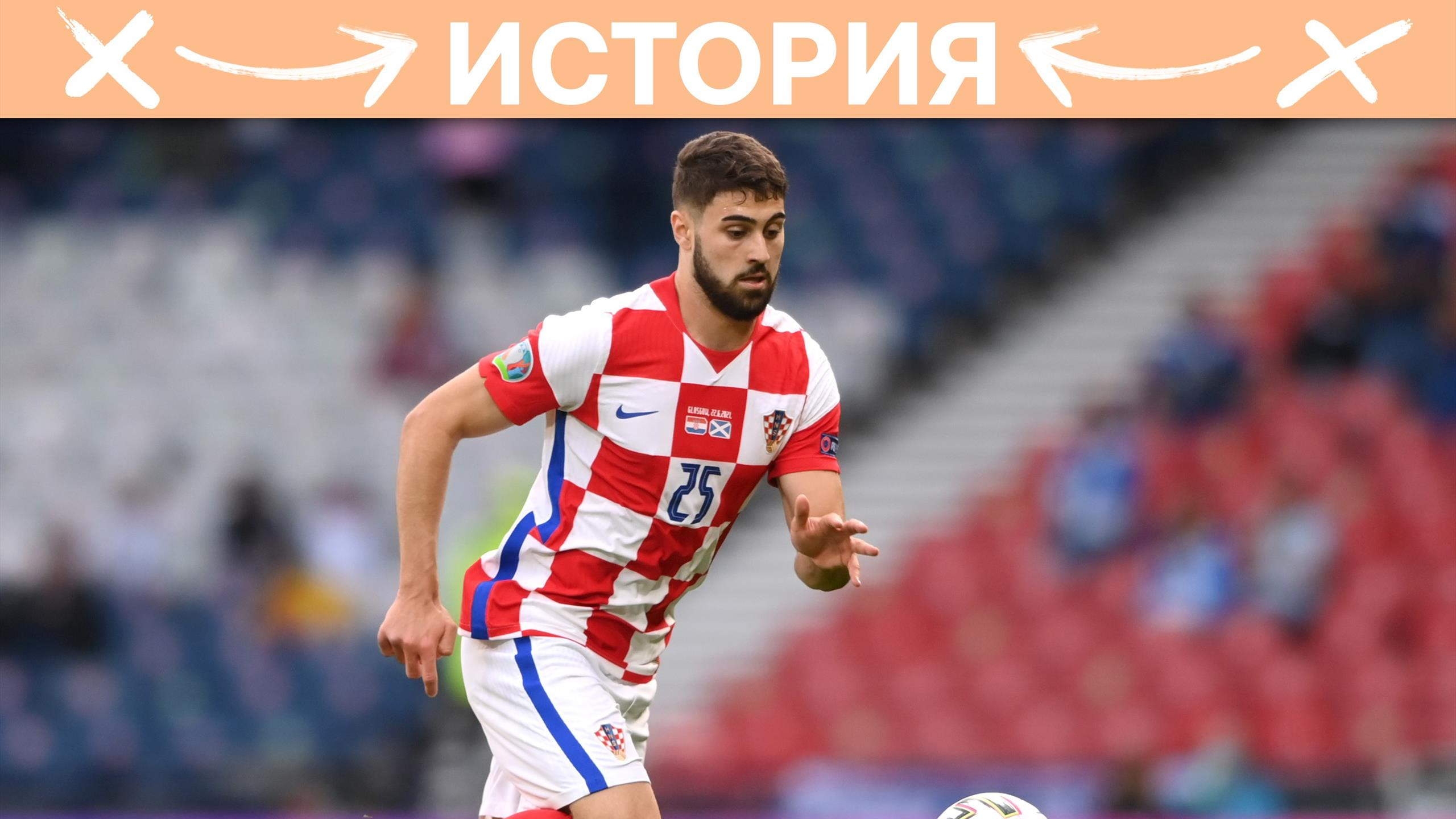 Новая звезда Хорватии. Однофамилец Пепа, но фанат «Ливерпуля»