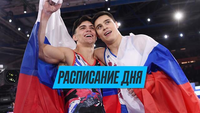 Гимнасты, Медведев и мужской волейбол. Программа 4-го дня ОИ